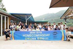 2016 Home coming day 이미지